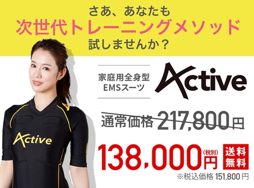 EMSスーツActive公式価格