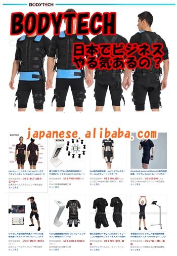 中国製EMSスーツは買いか?