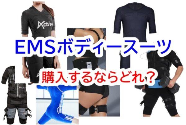 EMSスーツを購入するならどれ?