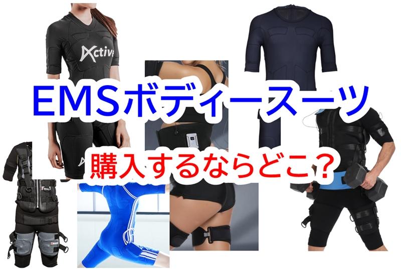 EMSスーツ 値段は幾らくらい?