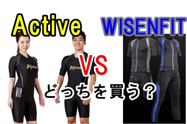 EMSスーツActiveとWISENFIT徹底比較。どっちを購入?