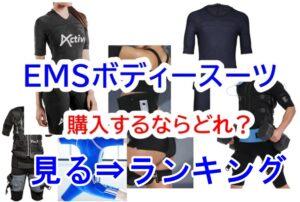 家庭用EMSスーツ購入ランキングへの誘導バナー