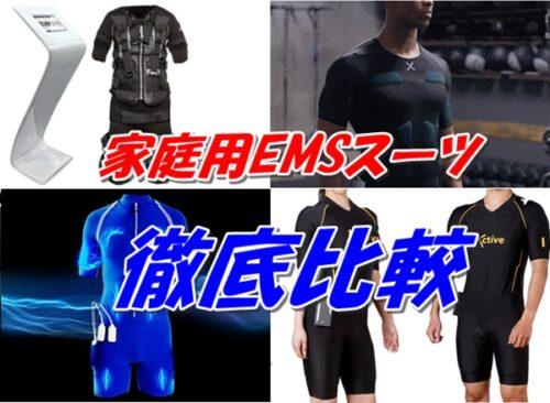 EMSスーツ比較