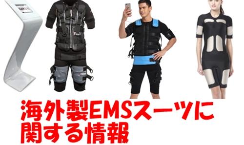 海外製EMSスーツ